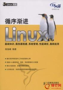《循序渐进Linux》第二版修订完成,附修订目录