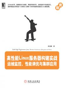 《高性能Linux服务器构建实战》出版发行啦,附章节下载!