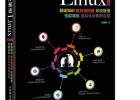 Linux入门经典《循序渐进Linux》第二版强势来袭!