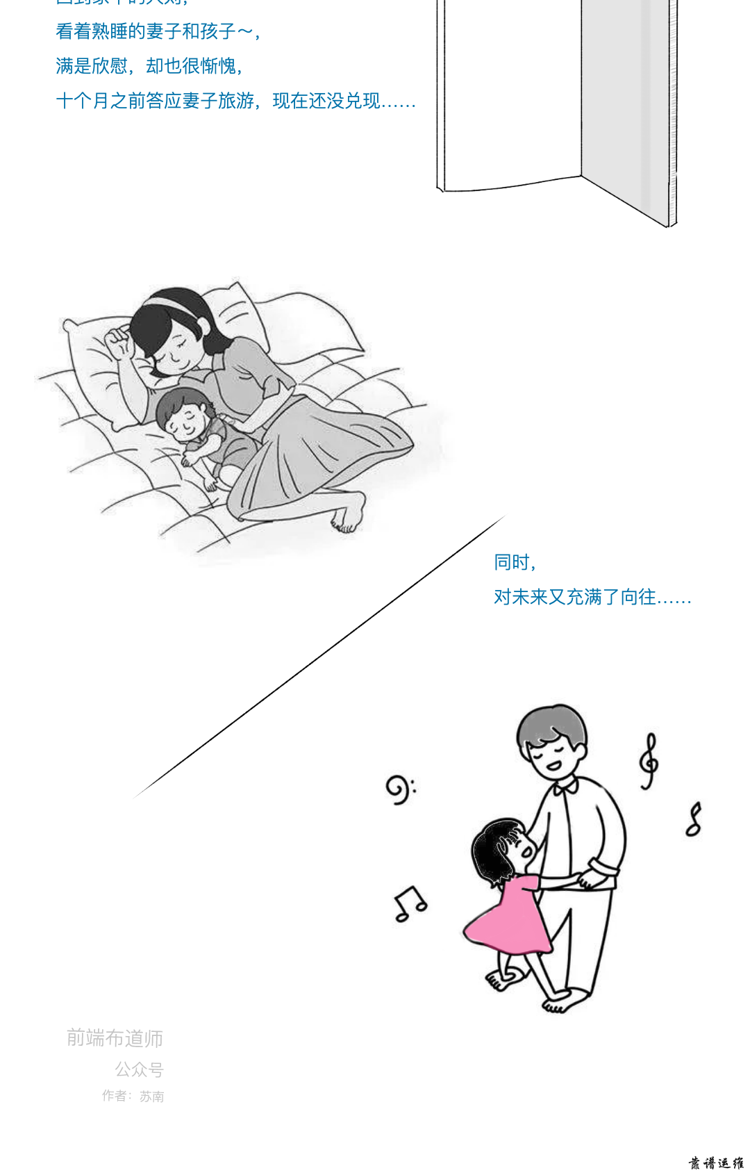 漫画程序人生-苏南
